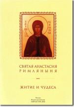 Святая Анастасия. Житие и чудеса