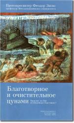 Феодор Зисис, протоиерей. Благотворное и очистительное цунами: виноват ли Бог в стихийных бедствиях?