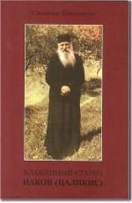 Стилианос Пападопулос. Блаженный Старец Иаков Цаликис