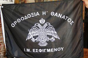 «Православие или смерть». Знаменитый флаг, ставший символом современного Эсфигмена