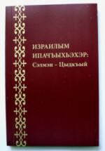 Один из проектов института: перевод Третьей и Четвертой Книг Царств на адыгейский язык