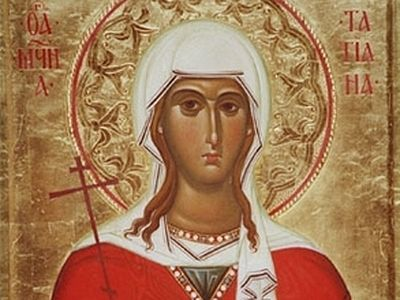 Слово в день памяти св. мученицы Татианы