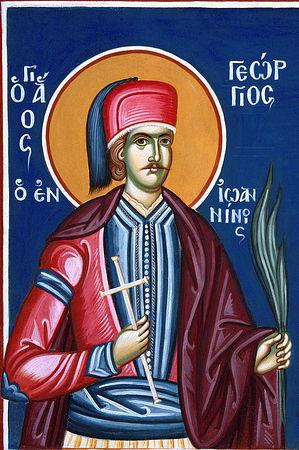 Святой мученик Георгий из Янины