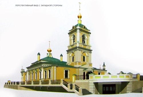 Проект храма. Вид с западной стороны