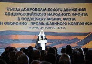 Патриарх выступает на Съезде добровольческого движения Общероссийского народного фронта. 26 февраля 2012 г. Фото: С.Власов