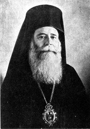 Митрополит Трапезундский Хрисанф