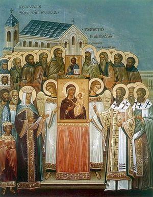 Загрузить увеличенное изображение. 468 x 600 px. Размер файла 184665 b.  Торжество Православия