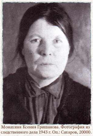 Nun Xenia (Grishanova), later Schemanun Susannah in prison, 1943.