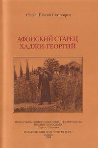 Старец Паисий Святогорец. Афонский старец Хаджи-Георгий. 1809-1886