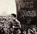 Февраль 1917 года и Новая Тридцатилетняя война