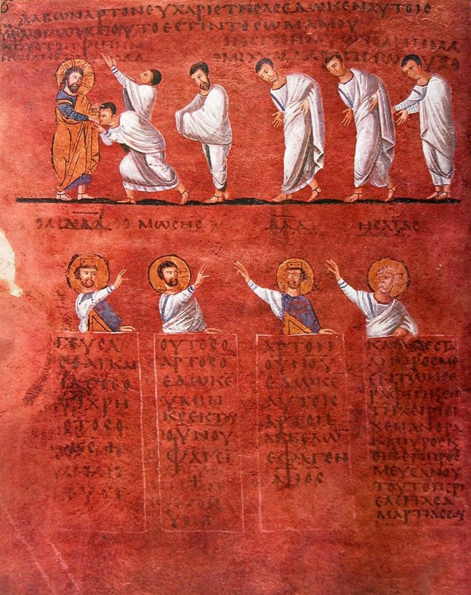 Holy and Great Thursday. The Apostles receiving Communion. 4th c. Miniature from the Rossano Gospels. Rossano Museum, Italy.