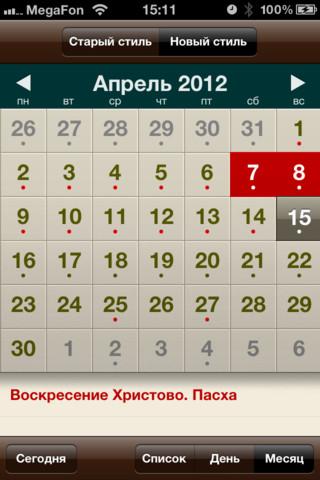 приложение календарь на андроид
