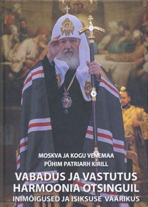 Обложка книги эстонского издания