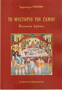 """Книга иеромонаха Григория """"Таинство Брака"""""""