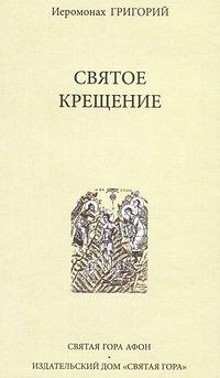 """Книга иеромонаха Григория """"Святое Крещение"""""""