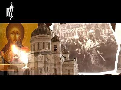 Документальный фильм к молитвенному стоянию в защиту веры, поруганных святынь, Церкви и Ее доброго имени