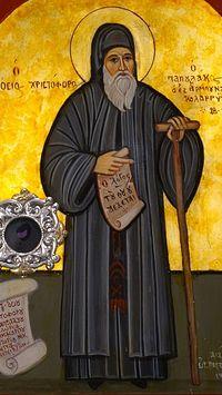 Христофор Панагиотопулос (Папулакос)