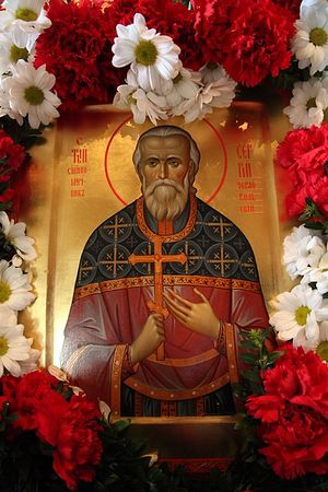 57621.p Всемирното Православие - Новомъченици на Руската православна църква