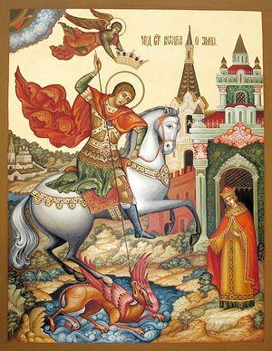 Чудо святого Георгия о змии