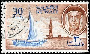 Kuwaiti postage stamp.