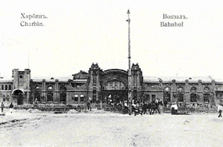 The old Harbin train station.