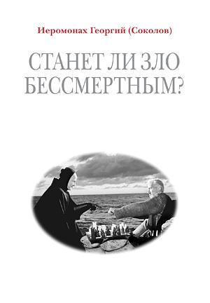 Иеромонах Георгий(Соколов) Станет ли зло бессмертным? — М. : Изд-во Сретенского монастыря, 2012. — 112 с. — (Серия «Кафедра»)