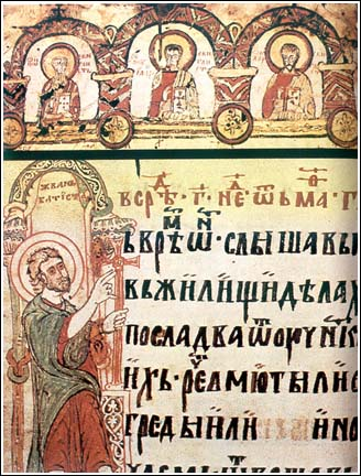 Miroslavs Gospel, one of the oldest surviving documents in Church Slavonic. (U.S. pulic domain)