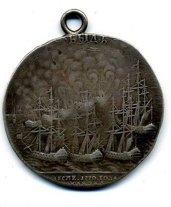 Серебряная медаль за победу в Чесменском сражении, учреждена 23 сентября 1770 г.