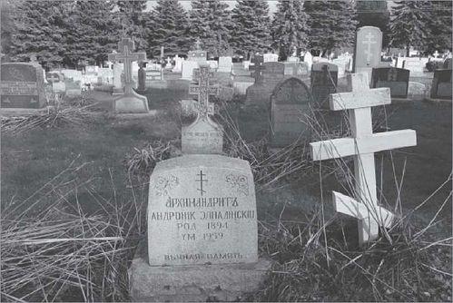 Могила архимандрита Андроника на кладбище Свято-Тихоновского монастыря