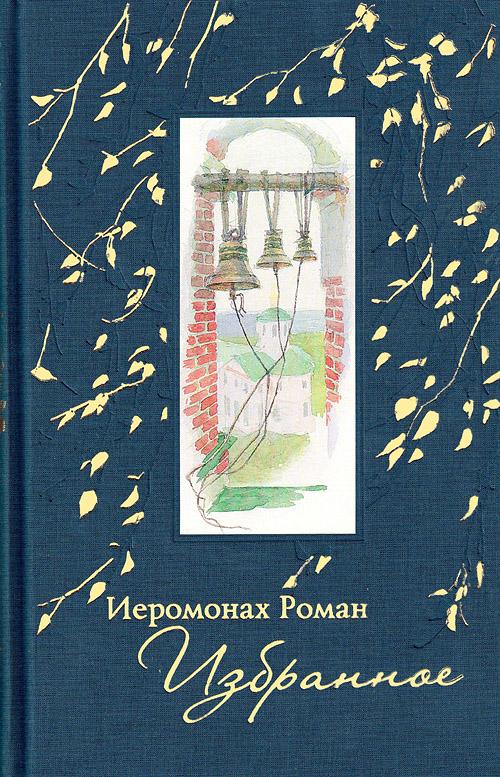 С днем рождения иеромонаха