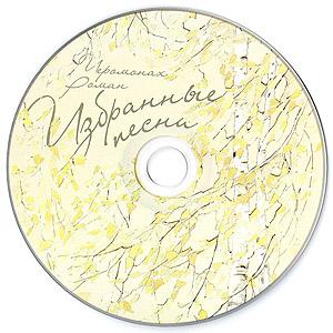 Иеромонах Роман (Матюшин). Избранные песни. — М. : Изд-во Сретенского монастыря, 2012. — 160 с., ил.