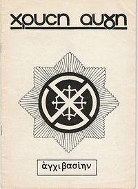 Обложка первого журнала «Золотая Заря», изданного в 1980 году