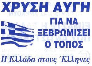 Предвыборный плакат партии: «Греция принадлежит грекам»