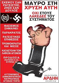 Плакат призывающий граждан отказаться от поддержки «Золотой Зари»