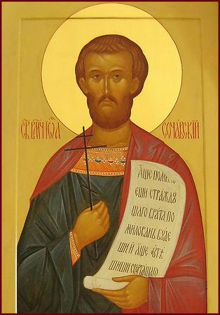 Великомученик Иоанн Новый, Сочавский