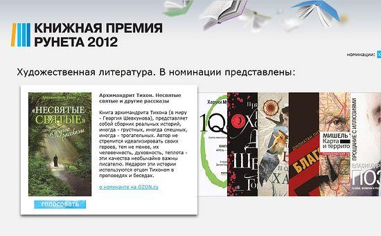 «Книжная премия Рунета» / http://www.ozon.ru/premia/index.html