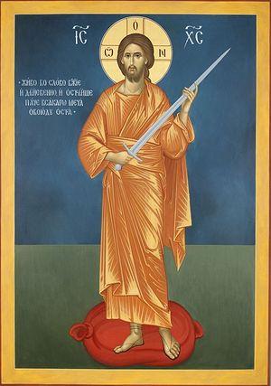 Ибо слово Божие живо и действенно и острее всякого меча обоюдоострого: оно проникает до разделения души и духа, составов и мозгов, и судит помышления и намерения сердечные. (К Евреям 4,12)