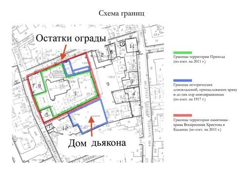 План храмового комплекса, с обозначенными на нем Домом диакона и исторической оградой, по которым состоится судебное заседание (Нажмите для увеличения).