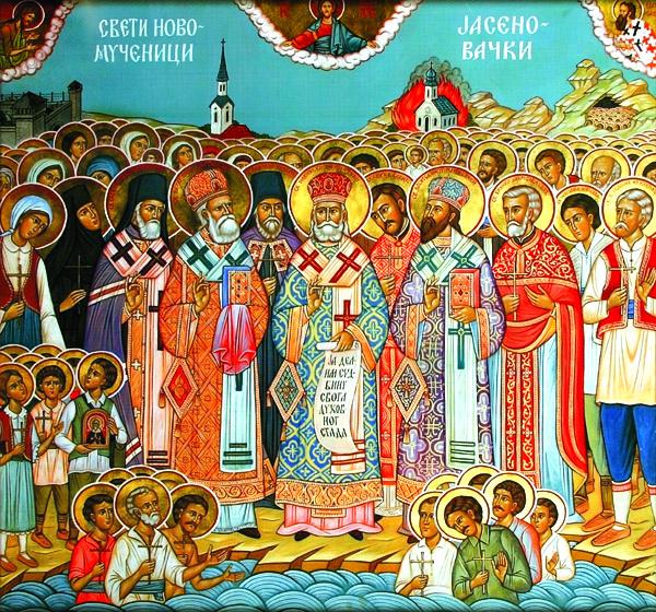 Святые новомученики Ясеновацкие