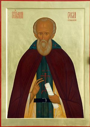 Преподобный Савва Стромынский