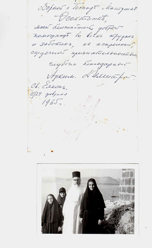 Дарственная надпись о. Димитрия. <br/> Отец Димитрий среди монахинь. Слева от него - матушка Тамара.