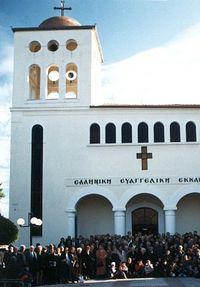 Элладская евангелическая церковь