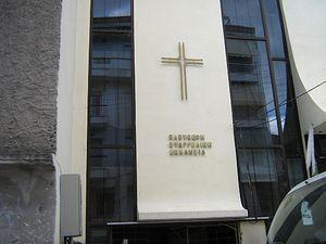 Свободная евангелическая церковь Греции