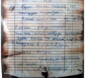 "Записка, найденная на борту ""Курска"""