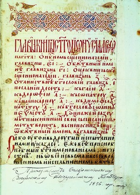 Славянская рукопись Ареопагитик