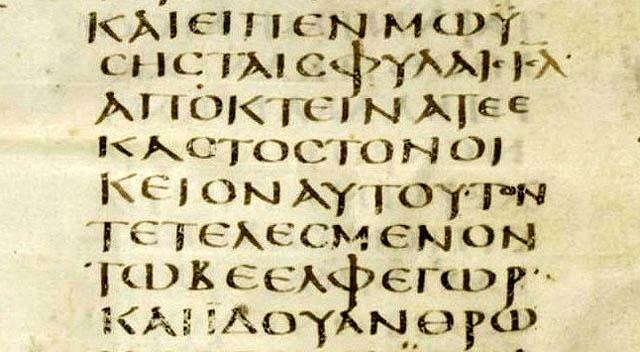 Рукописная Септуагинта (отрывок из книги Чисел, греческий перевод Ветхого Завета по знаменитому древнему Синайскому кодексу)