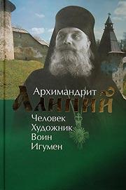 Книга об архимандрите Алипии