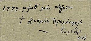 Автограф равноапостольного Космы Этолийского