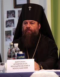 Архиепископ Луганский и Алчевский Митрофан