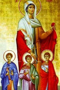 Святая мученица Иерусалима Верийская и ее сыновья Секунд, Секендик и Сегор